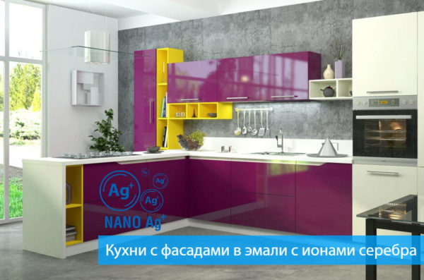 Кухни с фасадами в эмали с ионами серебра