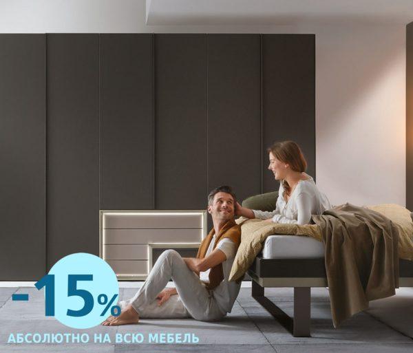 Самая весенняя СКИДКА —  15% абсолютно на всю мебель!